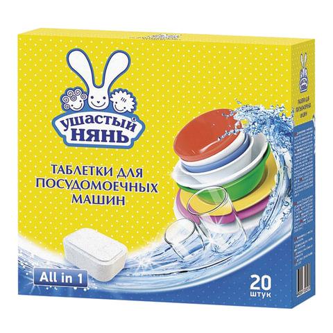 Таблетки для посудомоечных машин 20 шт. УШАСТЫЙ НЯНЬ, 06450