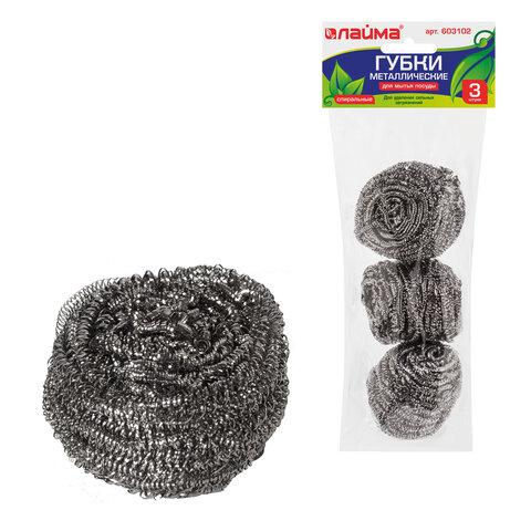Губки (мочалки) для посуды металлические LAIMA, КОМПЛЕКТ 3 шт., спиральные по 20 г, 603102