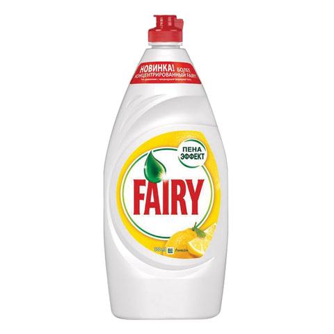 Средство для мытья посуды, 900 мл, FAIRY (Фейри)