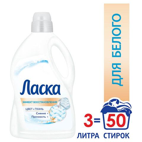 Средство для стирки жидкое автомат 3 л, ЛАСКА