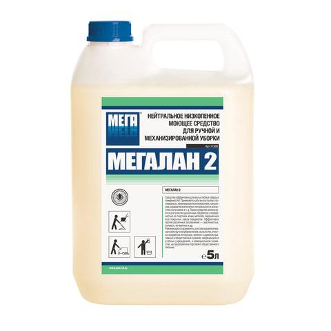 Средство моющее универсальное для поломоечных машин 5 л, МЕГАЛАН 2, малопенное, нейтральное, Н 500