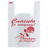 "Пакеты ""майка"", КОМПЛЕКТ 200 шт., 28+14х50 см, ПНД, ""Спасибо за покупку"" (Роза), 12 мкм, ЮПЛАСТ, ЮМАЙ1006"
