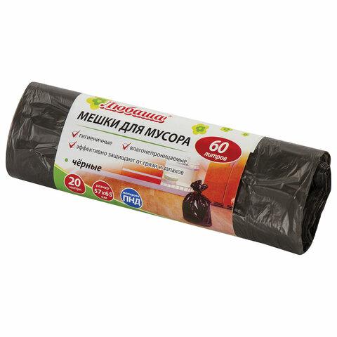 Мешки для мусора 60 л черные в рулоне 20 шт., ПНД 5 мкм, 57х65 см, ЛЮБАША эконом, 605331