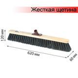 Щетка для уборки техническая, ширина 60см, жест щетина 8 см, дерево, еврорезьба, LAIMA EXPERT, 605375