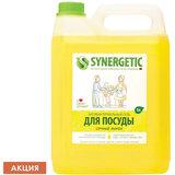 """Средство для мытья посуды антибактериальное 5 л SYNERGETIC """"Лимон"""", 103500"""