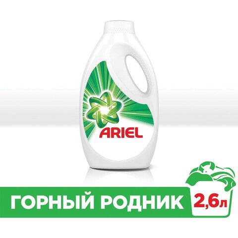 Средство для стирки жидкое автомат 2,6 л ARIEL (Ариэль)
