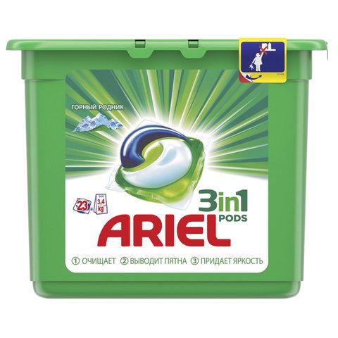 Средство для стирки в капсулах 23 шт. по 27 г ARIEL (Ариэль)