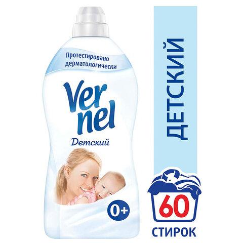 Кондиционер-ополаскиватель для белья 1,82 л VERNEL