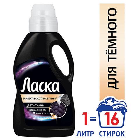 Средство для стирки жидкое автомат 1 л ЛАСКА
