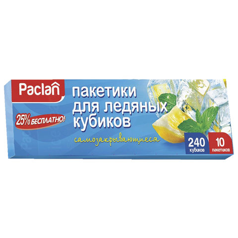 Пакеты для приготовления льда в форме кубиков, 10 штук по 24 ячейки (240 кубиков), PACLAN, 404130