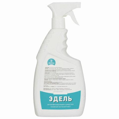 Антисептик для рук и поверхностей спиртосодержащий (65%) с распылителем 750мл ЭДЕЛЬ, дезинфицирующий, жидкость