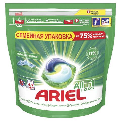 Средство для стирки в капсулах 45 шт. ARIEL (Ариэль)