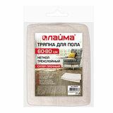 Тряпка для мытья пола 60х80 см, трехслойная, слой 120 г/м<sup>2</sup>, НЕТКОЛ 100% хлопок, ЛАЙМА, 606632