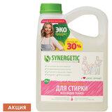 Средство для стирки жидкое автомат 2,75 л SYNERGETIC, для всех видов тканей, гипоаллергенное, ЭКО, 109275