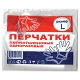 Перчатки полиэтиленовые одноразовые, КОМПЛЕКТ 50 пар (100 шт.), размер L (большой), 6 мкм
