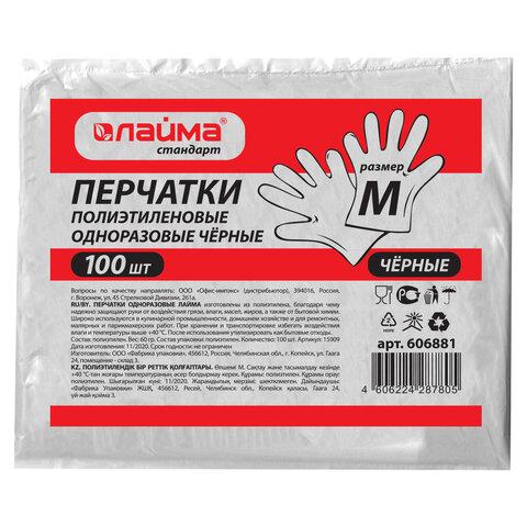 Перчатки полиэтиленовые черные, КОМПЛЕКТ 50 пар (100 шт.), M (средние), 8 микрон, LAIMA, 606881