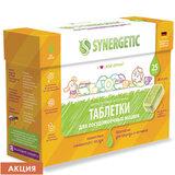 Таблетки для посудомоечных машин 25 шт. SYNERGETIC, биоразлагаемые, бесфосфатные, 102025