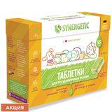Таблетки для посудомоечных машин 55 шт. SYNERGETIC, биоразлагаемые, бесфосфатные, 102055