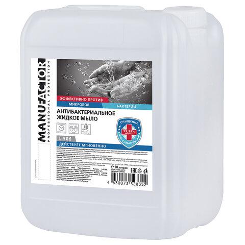 Мыло жидкое антибактериальное 10 л MANUFACTOR, канистра, L50605