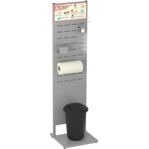 Стойка дезинфекции 1,5 м (локтевой дозатор, держатель полотенца ведро для мусора) серая, 607564, скл06-00002