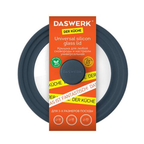 Крышка для любой сковороды и кастрюли универсальная 3 размера (16-18-20см) антрацит, DASWERK, 607583