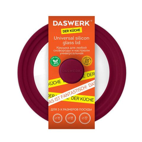 Крышка для любой сковороды и кастрюли универсальная 3 размера (16-18-20см) бордовая, DASWERK, 607584