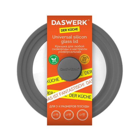 Крышка для любой сковороды и кастрюли универсальная 3 размера (16-18-20см) серая, DASWERK, 607585