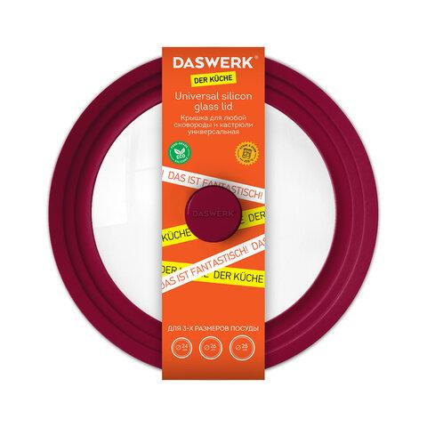 Крышка для любой сковороды и кастрюли универсальная 3 размера (24-26-28см) бордовая, DASWERK, 607590