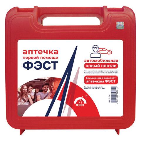 Аптечка первой помощи автомобильная ФЭСТ, футляр полистирол, состав - по приказу № 1080н, 2124