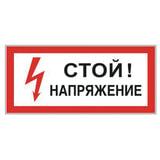 """Знак электробезопасности """"Стой! Напряжение"""", прямоугольник, 300х150 мм, самоклейка, 610004/S 06"""