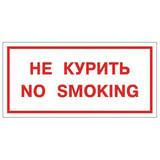 """Знак вспомогательный """"Не курить. No smoking"""", прямоугольник, 300х150 мм, самоклейка, 610034/НП-Г-Б"""