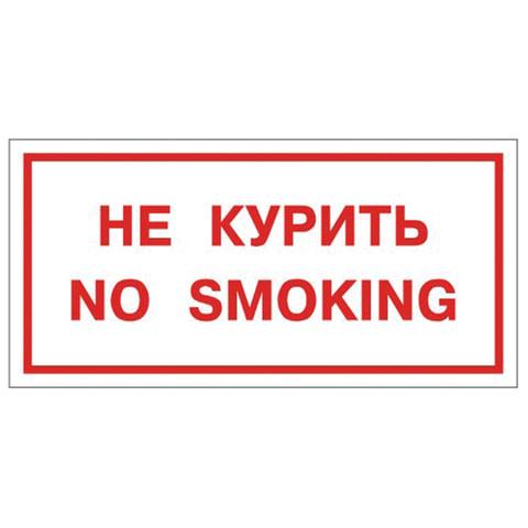 """Знак вспомогательный """"Не курить. No smoking"""", прямоугольник 300*150мм, самоклейка, 610035/В 05"""
