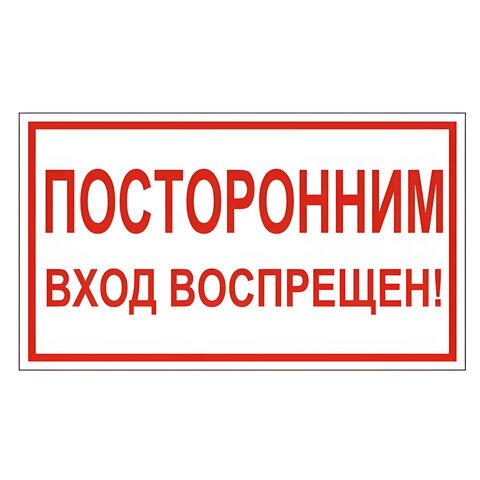 """Знак вспомогательный """"Посторонним вход воспрещен!"""", прямоугольник, 300х150 мм, самоклейка, 610038/В 56"""