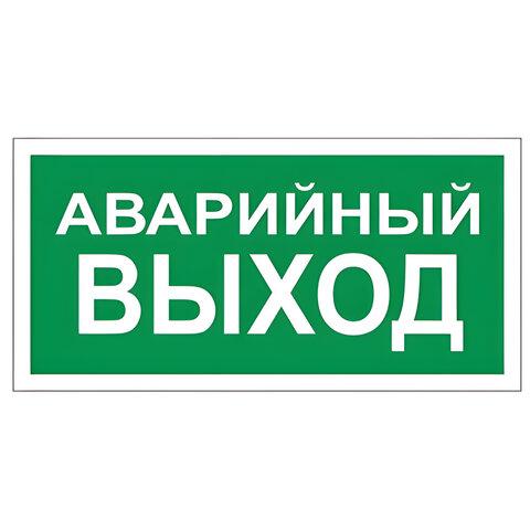 """Знак вспомогательный """"Аварийный выход"""", прямоугольник, 300х150 мм, самоклейка, 610039/В 59"""