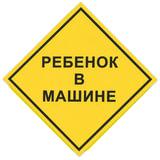 """Знак автомобильный """"Ребенок в машине"""", квадрат 150х150 мм, самоклейка, европодвес, НРМ"""