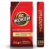 """Кофе молотый ЖОКЕЙ """"По-восточному"""", натуральный, 250 г, вакуумная упаковка, 0270-26"""