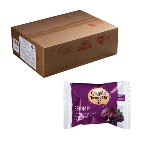 Зефир СЛАДКИЕ ИСТОРИИ, с черной смородиной в шоколадной глазури, весовой, 2 кг, гофрокороб, РФ19054