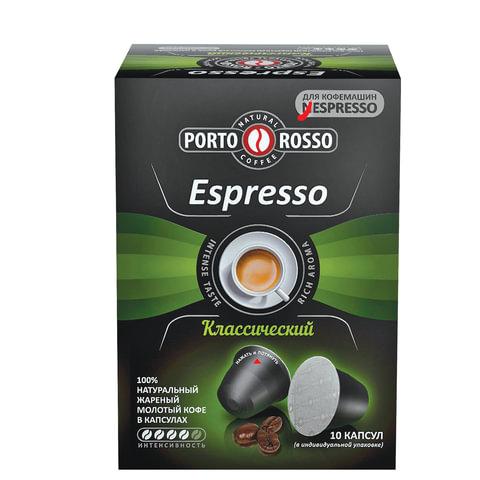 Кофе в капсулах PORTO ROSSO Espresso для кофемашин Nespresso, 10 порций