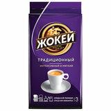 """Кофе молотый ЖОКЕЙ """"Традиционный"""", натуральный, 250 г, вакуумная упаковка, 0305-26"""