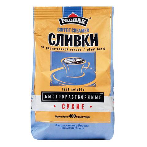 Сливки сухие РАСПАК быстрорастворимые, 400 г (~ 160 порций), мягкий пакет, 11225