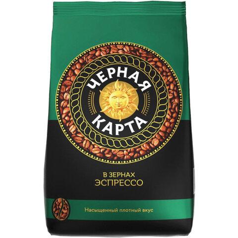 Кофе в зернах ЧЕРНАЯ КАРТА