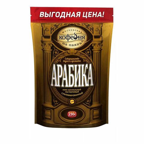 Кофе растворимый МОСКОВСКАЯ КОФЕЙНЯ НА ПАЯХЪ