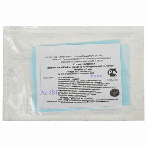 Салфетка одноразовая ГЕКСА стерильная, 45х45 см, спанбонд ламинированный 40 г/м2, голубая