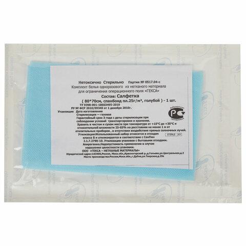 Простыня одноразовая ГЕКСА стерильная, 70х80 см, спанбонд 25 г/м2, голубая
