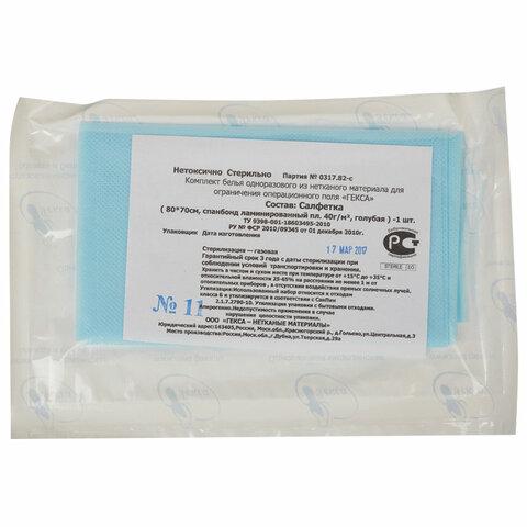 Простыня одноразовая ГЕКСА стерильная, 70х80 см, спанбонд ламинированный 40 г/м2, голубая