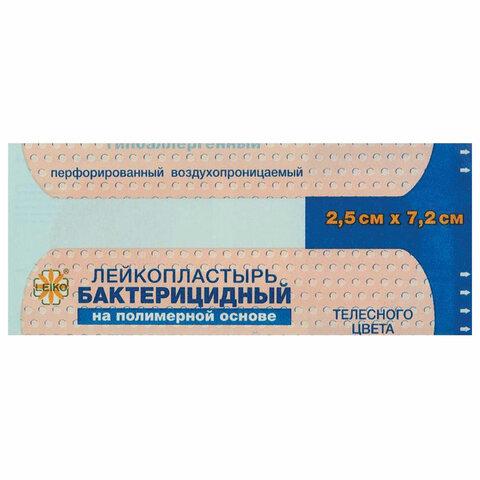 Лейкопластырь бактерицидный LEIKO комплект 1000 шт., 2,5х7,2 см, полимерная основа, телесный, 213576