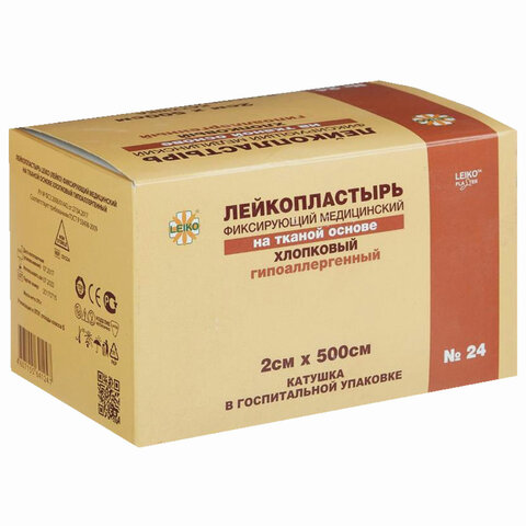 Лейкопластырь рулонный LEIKO комплект 24 шт., 2х500 см, тканая основа, белый, госпитальная упаковка, 531234