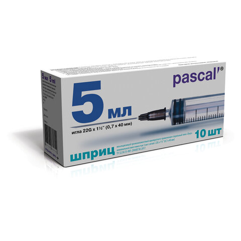 Шприц 3-х компонентный PASCAL, 5 мл, КОМПЛЕКТ 10 шт., в коробке, игла 0,7х40 - 22G, 120407