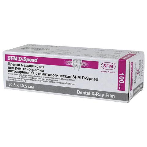 Рентгеновская пленка стоматологическая SFM D-SPEED, КОМПЛЕКТ 100 листов, 30,5х40,5 мм, 629143