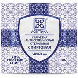 Спиртовые салфетки антисептические 30x60 мм КОМПЛЕКТ 800 шт., АСЕПТИКА, короб, АФ01674-МО05